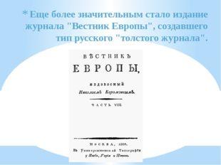 «Детское чтение для сердца и разума» (1787-1789), «Московский журнал» (1802-1