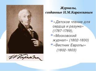 В 1890-е годы возрастает его интерес к истории России; он знакомится с истор