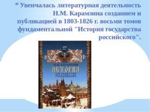 В октябре 1803 Карамзин добился от Александра I назначения историографом с п