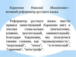 «Карамзин преобразовал русский язык, совлекши его с ходуль латинской констру
