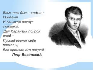 Смерть Во время декабристского восстания Карамзин целый день провёл на Сенат
