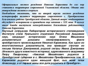 Официальным местом рождения Николая Карамзина до сих пор считается территория