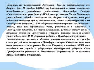 Опираясь на исторический документ «Особое свидетельство от дворян» (от 18 ноя