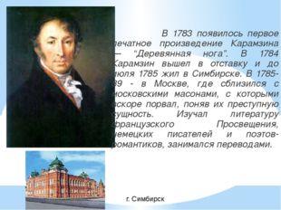 В Москве Карамзин познакомился с писателями и литераторами: Н.И.Новиковым