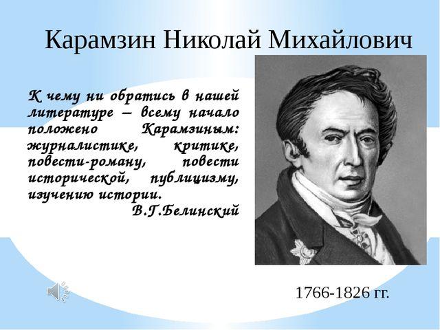 Знал церковно-славянский, французский, немецкий языки. В 17 лет (с 1782 года...