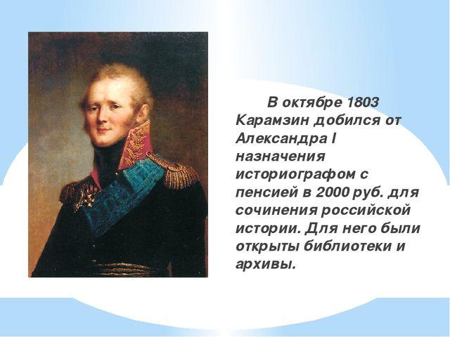 Карамзин Николай Михайлович– великий реформатор русского языка. Реформат...