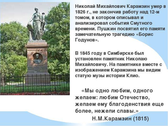 Интересные факты из жизни Карамзина Только Карамзин мог так ёмко и так кратко...