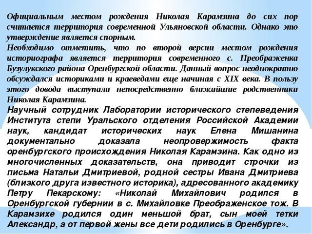 Официальным местом рождения Николая Карамзина до сих пор считается территория...