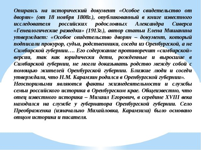 Опираясь на исторический документ «Особое свидетельство от дворян» (от 18 ноя...