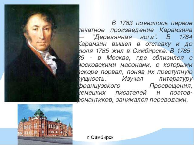 В Москве Карамзин познакомился с писателями и литераторами: Н.И.Новиковым...