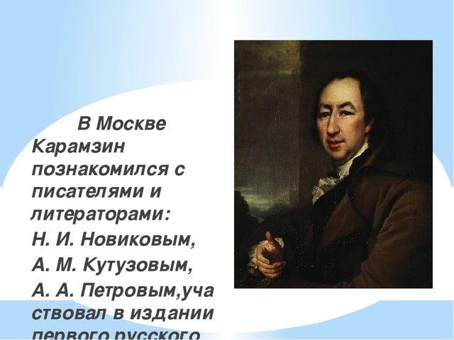 В мае 1790 Карамзин отправился в заграничное путешествие, в котором находилс...
