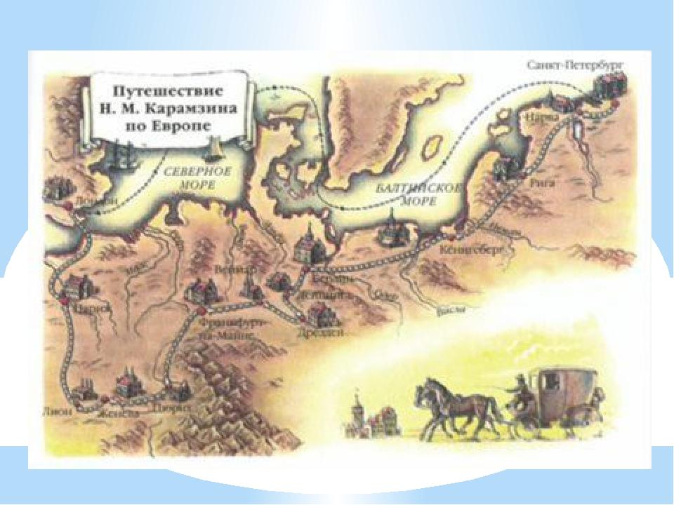 """Впечатления от поездки по западноевропейским странам Карамзин изложил в """"Пис..."""