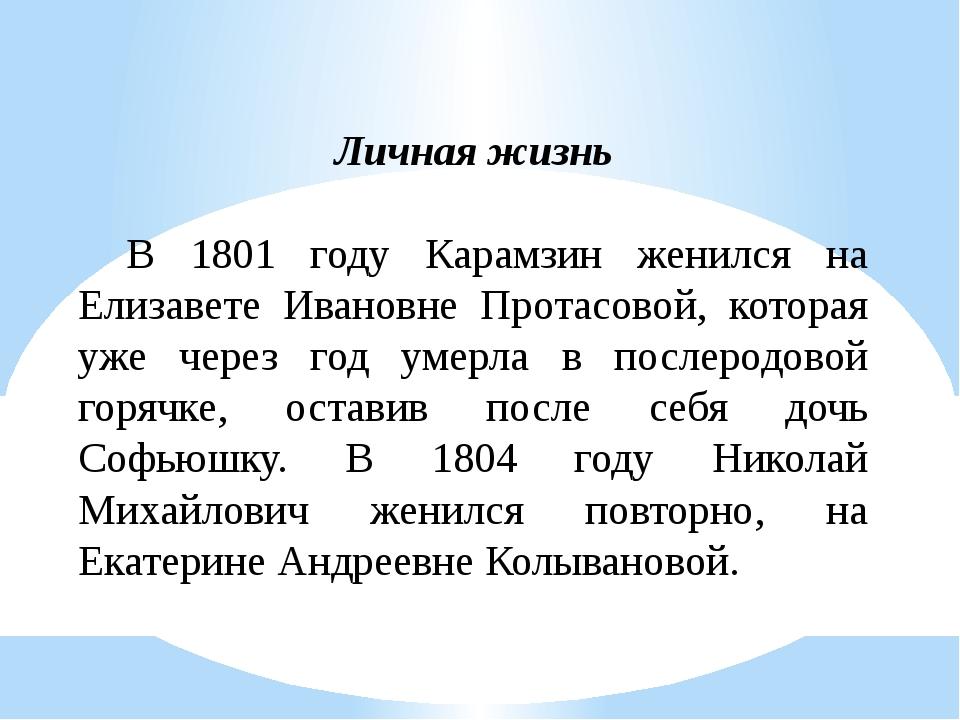 Дочь Карамзина от первого брака, Софья, стала фрейлиной при императорском дво...