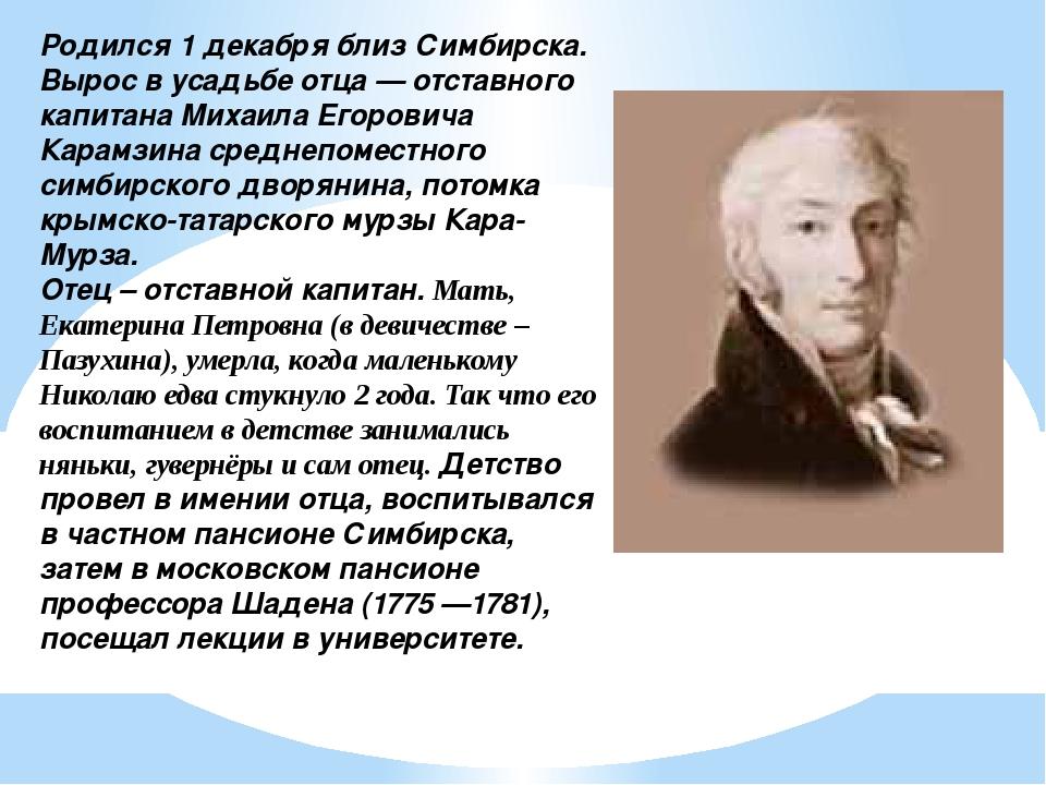 Родился 1 декабря близ Симбирска. Вырос в усадьбе отца— отставного капитана...