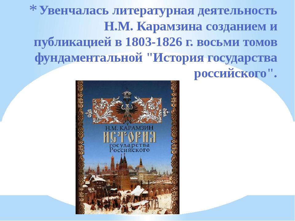 В октябре 1803 Карамзин добился от Александра I назначения историографом с п...