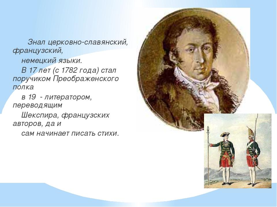 В1783году, по настоянию отца, поступил на службу впетербургский гвардейск...