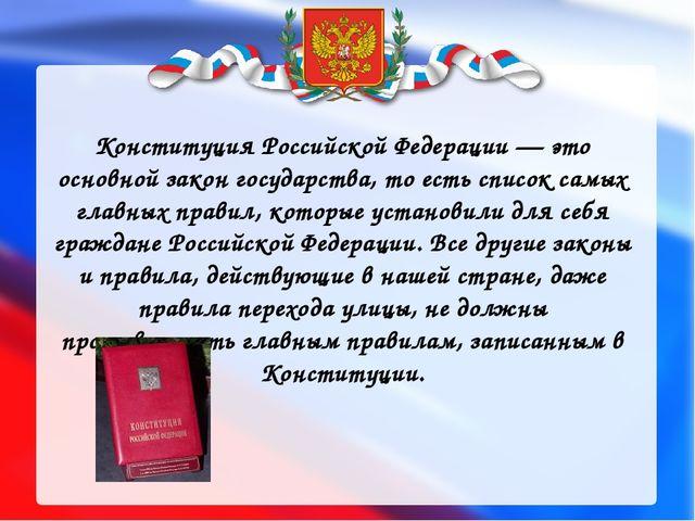 Конституция Российской Федерации — это основной закон государства, то есть с...