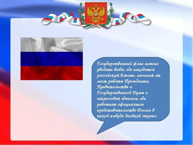 Государственный флаг можно увидеть везде, где находится российская власть, н...