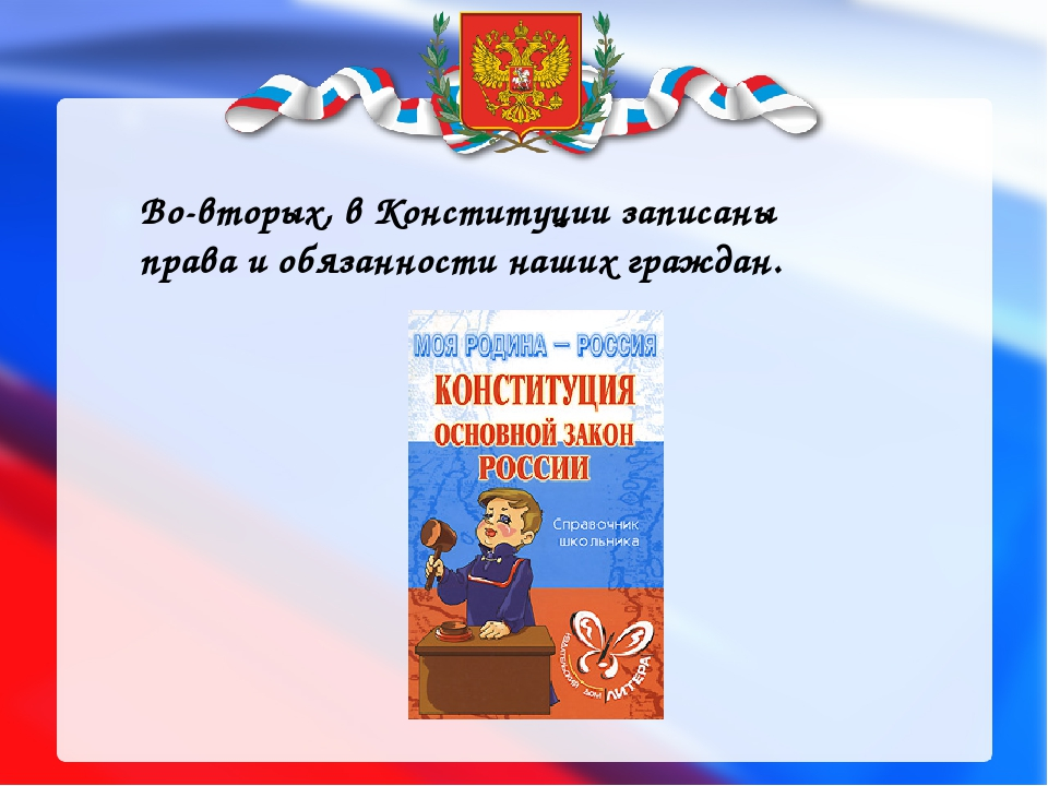 Во-вторых, в Конституции записаны права и обязанности наших граждан.