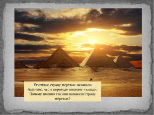 Египтяне страну мёртвых называли Аментис, что в переводе означает «запад». По