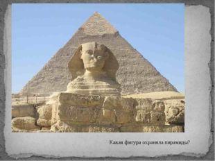 Какая фигура охраняла пирамиды?