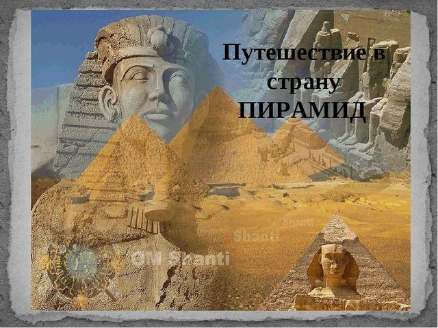 Путешествие в страну ПИРАМИД