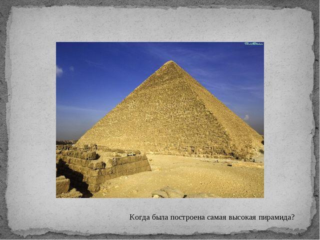 Когда была построена самая высокая пирамида?