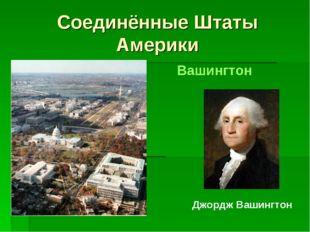 Соединённые Штаты Америки Вашингтон Джордж Вашингтон