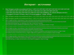 Интернет - источники http://images.yandex.ru/yandsearch?text=%D0%A1%D0%B5%D0%