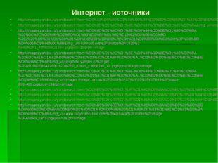 http://images.yandex.ru/yandsearch?text=%D0%92%D0%B0%D1%88%D0%B8%D0%BD%D0%B3%