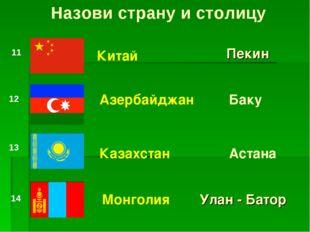 Назови страну и столицу Китай Азербайджан Казахстан Монголия 11 12 13 14 Пеки