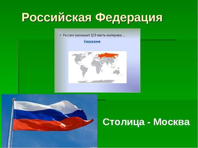 Российская Федерация Столица - Москва