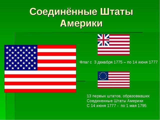 Соединённые Штаты Америки Флаг с 3 декабря 1775 – по 14 июня 1777 13 первых ш...