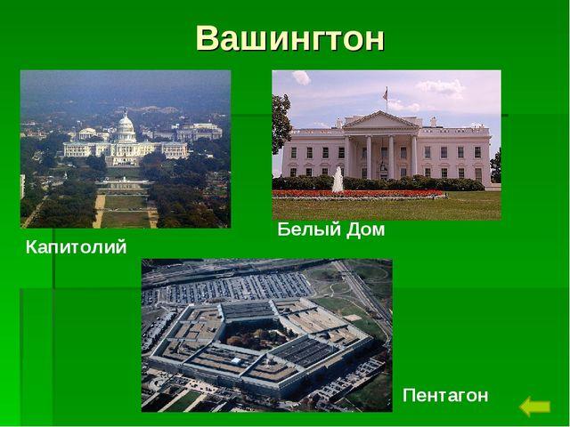 Вашингтон Капитолий Белый Дом Пентагон