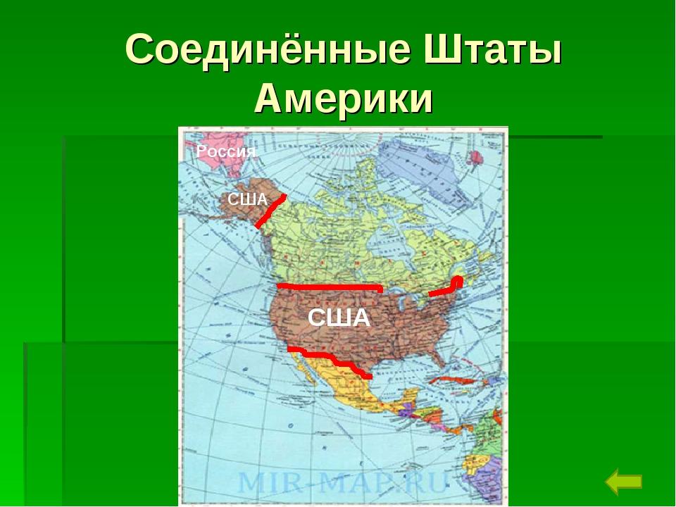 Соединённые Штаты Америки США США Россия