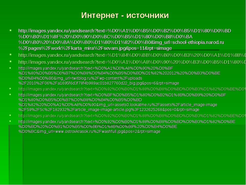 Интернет - источники http://images.yandex.ru/yandsearch?text=%D0%A1%D0%B5%D0%...