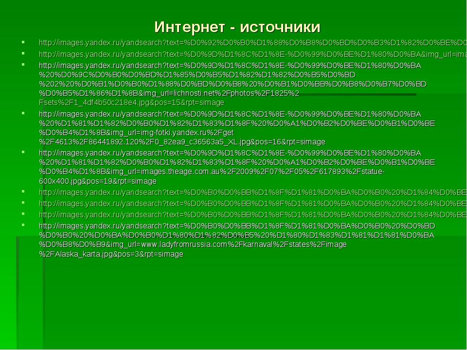 http://images.yandex.ru/yandsearch?text=%D0%92%D0%B0%D1%88%D0%B8%D0%BD%D0%B3%...