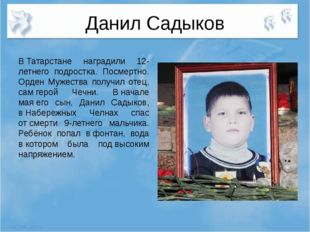 Данил Садыков ВТатарстане наградили 12-летнего подростка. Посмертно. Орден М