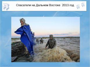 Спасатели на Дальнем Востоке 2013 год
