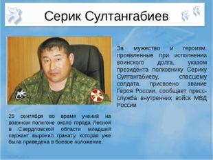 Серик Султангабиев За мужество и героизм, проявленные при исполнении воинског