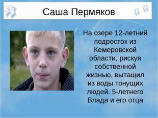 Саша Пермяков На озере 12-летний подросток из Кемеровской области, рискуя соб