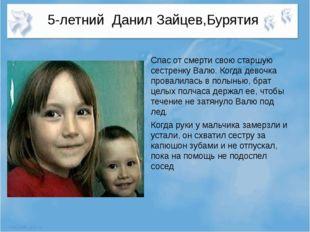 5-летний Данил Зайцев,Бурятия Спас от смерти свою старшую сестренку Валю. Ког