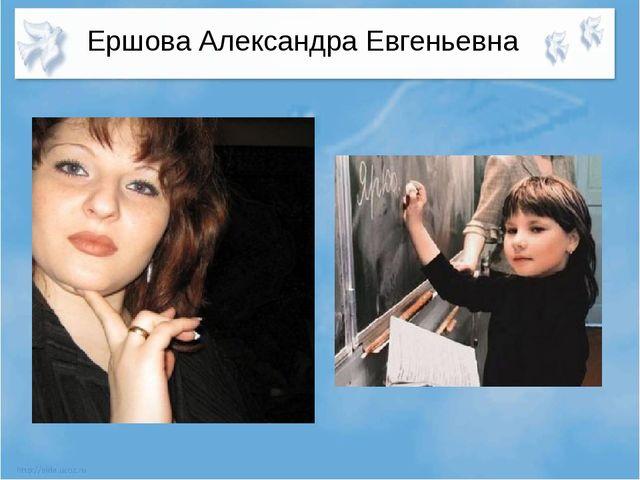 Ершова Александра Евгеньевна