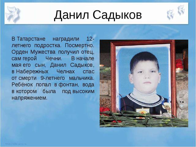 Данил Садыков ВТатарстане наградили 12-летнего подростка. Посмертно. Орден М...