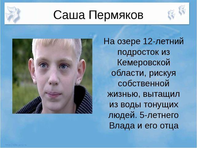 Саша Пермяков На озере 12-летний подросток из Кемеровской области, рискуя соб...