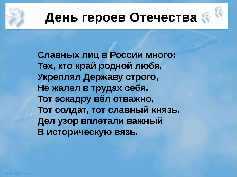 Славных лиц в России много: Тех, кто край родной любя, Укреплял Державу строг...