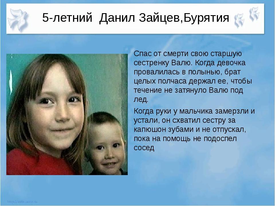 5-летний Данил Зайцев,Бурятия Спас от смерти свою старшую сестренку Валю. Ког...