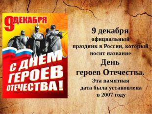 9 декабря официальный праздник в России, который носит название День героев О
