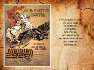 По старому стилю до 1917 года 9 декабря был датой праздника, посвященного чес