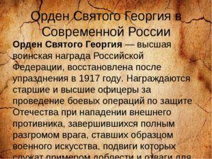 Орден Святого Георгия в Современной России Орден Святого Георгия— высшая вои